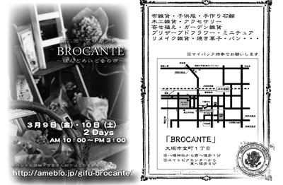 BROCANTE vol.2