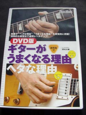 『DVD版ギターがうまくなる理由ヘタな理由』