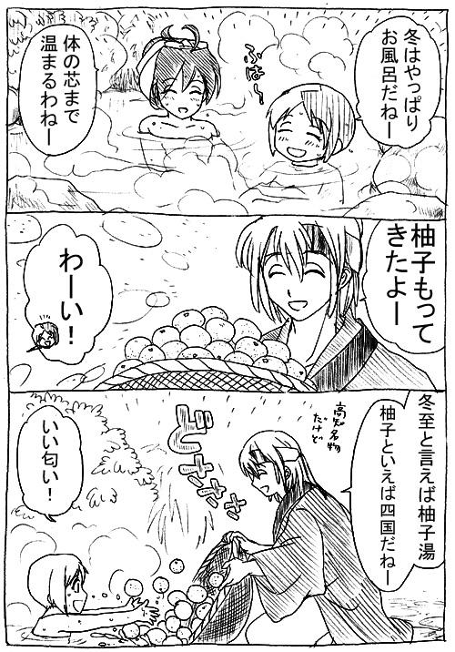 yuzuyu1.jpg