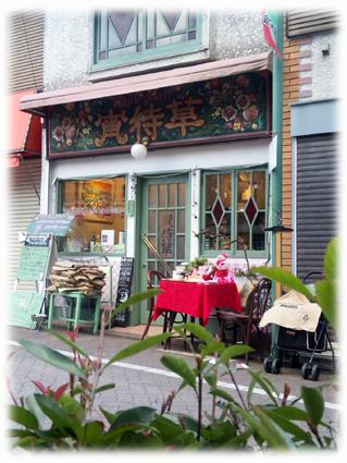 公園前の喫茶店