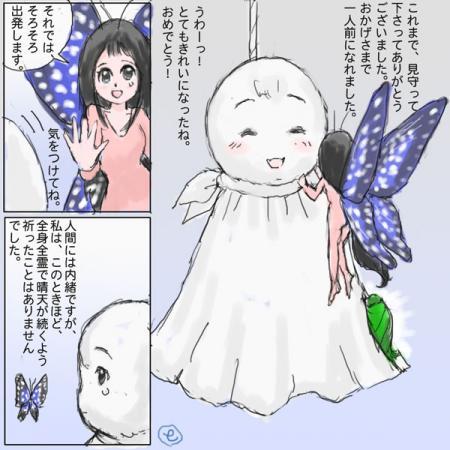 てるてるぼうずと蝶