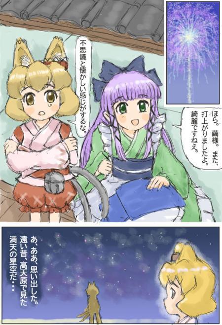 繭&柚子2