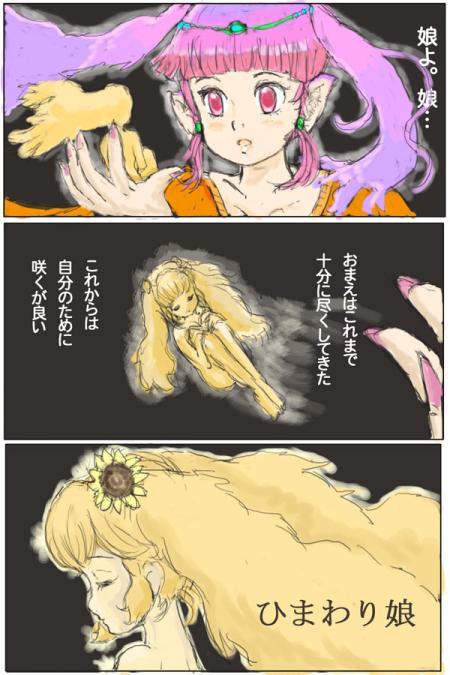 ひまわり娘(1)