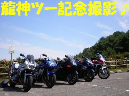 ryu6_20090824215435.jpg