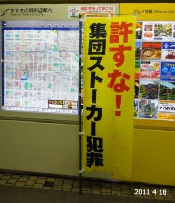のぼり旗 札幌
