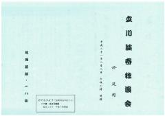 立川談春独演会1