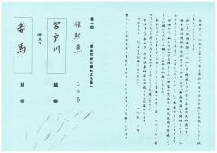 立川談春独演会2