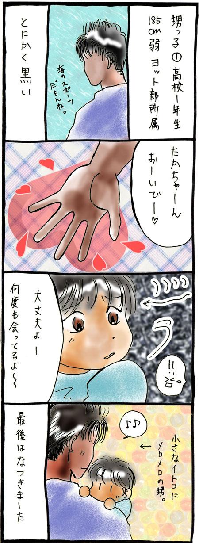 4コマ-14