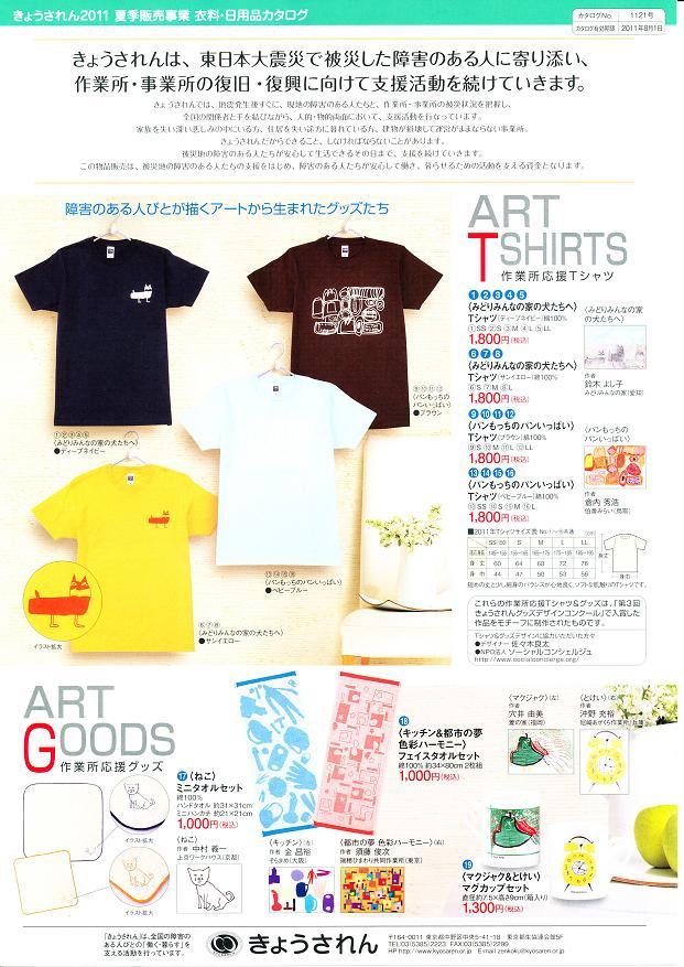 物販Tシャツ11年