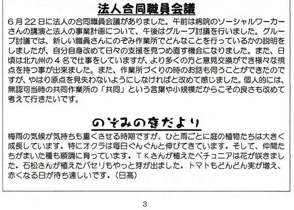 7月合同職員会議報告