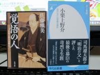 小栗上野介 2冊