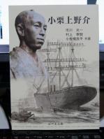 『小栗上野介』 みやま文庫