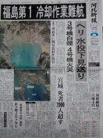 河北新報3.17 一面