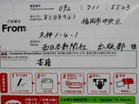 西日本新聞社出版部