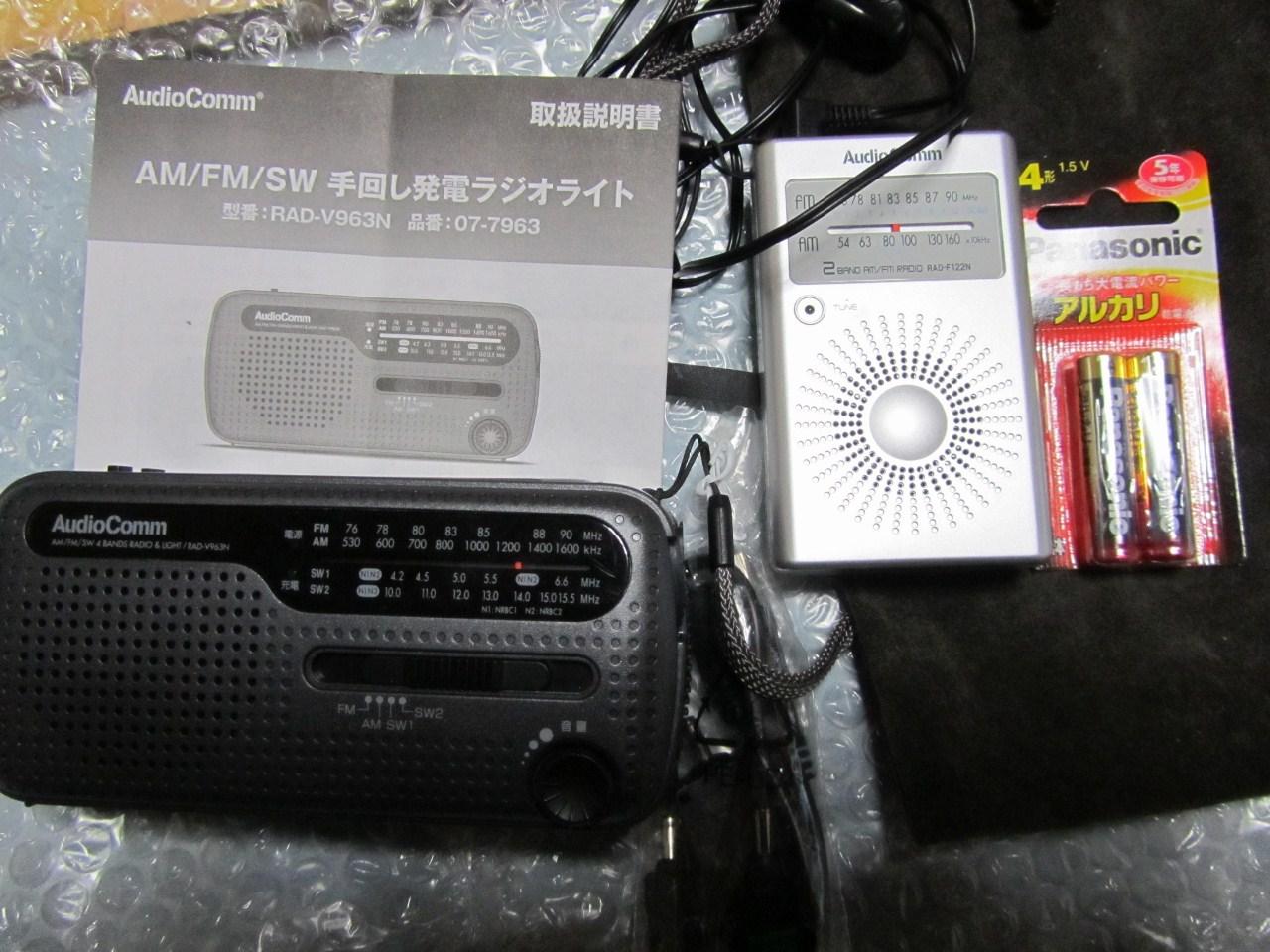 手回し充電ラジオほか