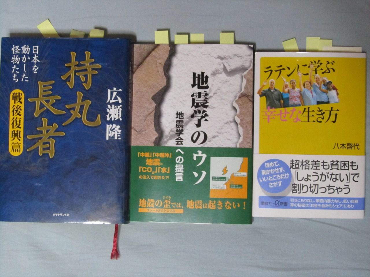 最近の三冊