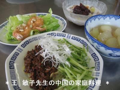 2009-7-27 中国料理