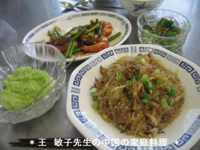 9月中国料理