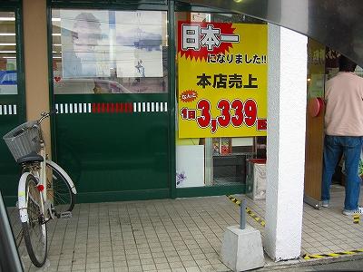 日本一鯛焼き1