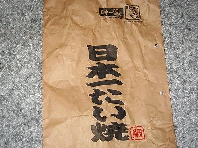 日本一鯛焼き3