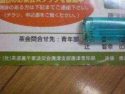 CIMG3360001.jpg
