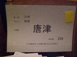 CIMG3456001.jpg