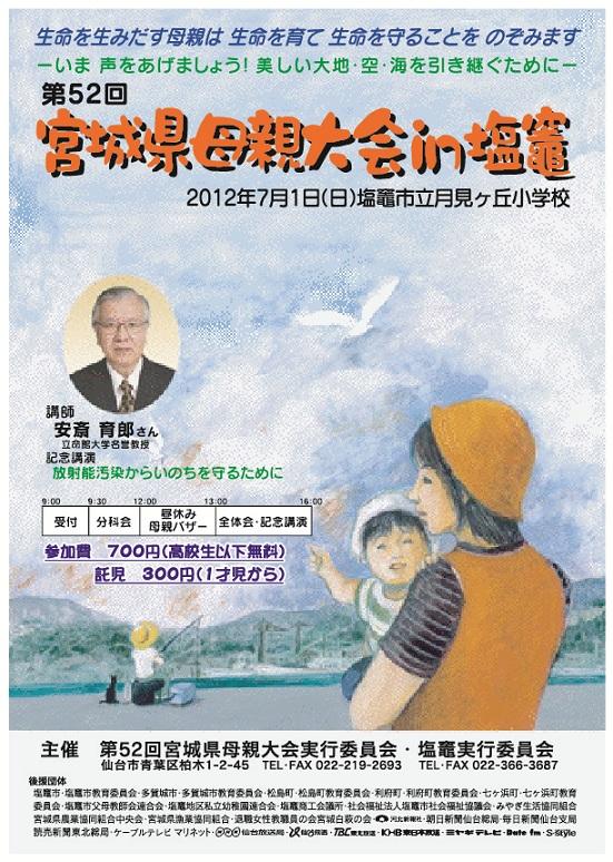2012-hahaoyataikai_poster.jpg