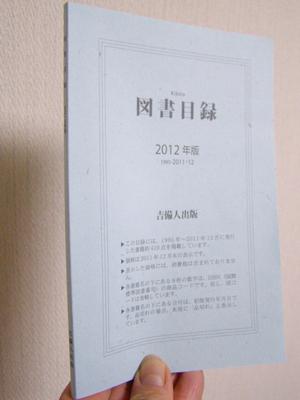 図書目録2012
