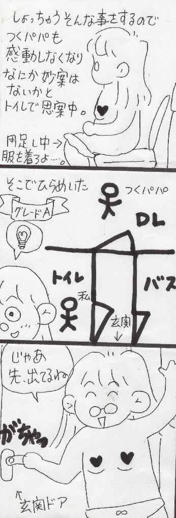 hadaka02.jpg