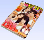 月刊ヤングマガジン2011年5月号