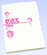 バステティシャン (大島永遠/マンサンコミックス)