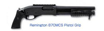 レミントンM870MCSピストルグリップ