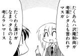 スケッチブック 第111話 (コミックブレイド2011年6月号)