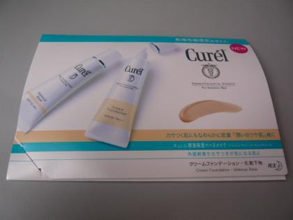 化粧下地/クリームファンデーション2種 サンプルサイズ