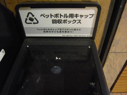 ペットボトルのキャップ回収ボックス