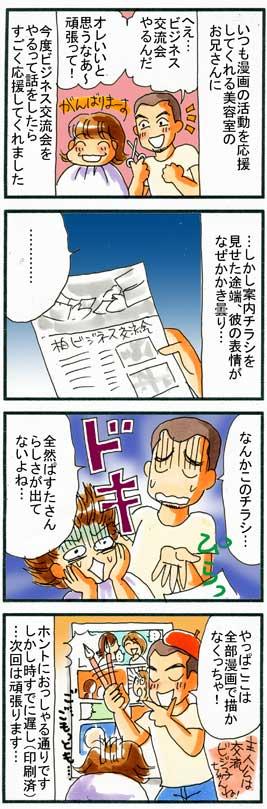 koryukai_chirashi.jpg