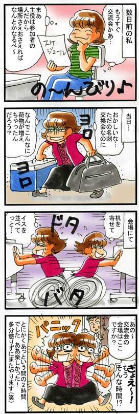 koryukai_sonogo.jpg