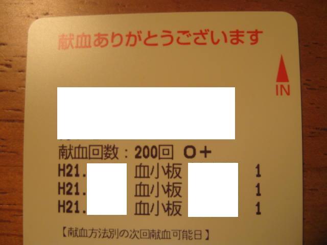 200回の献血カード