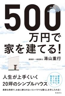 500万カバー+obi