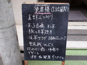 Wa_Sakaeya_1105-102.jpg