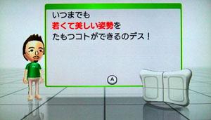 Wii Fitを甘く見てるとイタイめにあうよ…