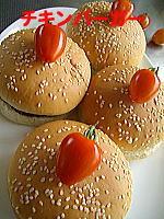 192チキンバーガー