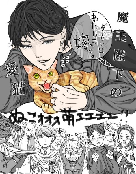 魔王陛下の愛猫 (ウェブ小説)