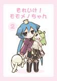 それいけ! モモメノちゃん2