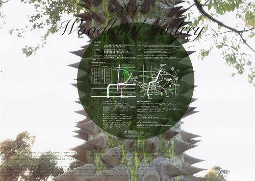 woodland2012.jpg