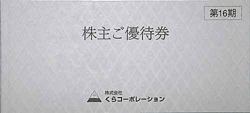 くらコーポレーション株主優待2