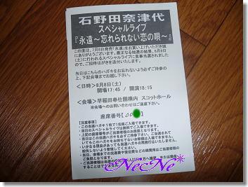 スペシャルライブ当選ハガキ