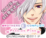 BROTHER CONFLICT ブラザーズ・コンフリクト
