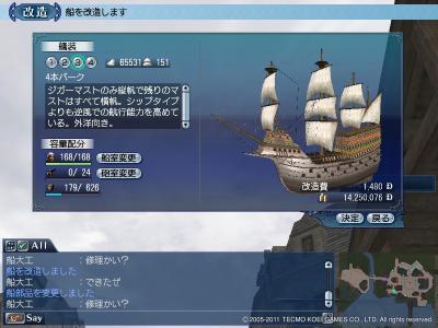 超高速漢船