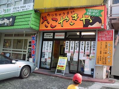 0910takoyakiya02.jpg